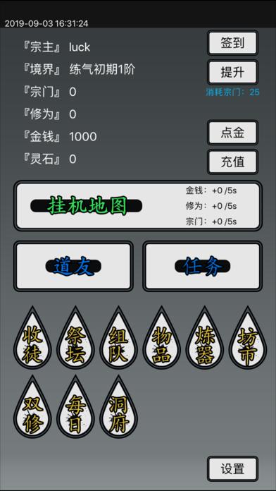 修仙道友 screenshot 2