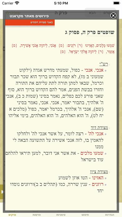 "Tanach - תנ""ךのおすすめ画像4"