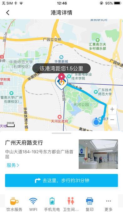 劳动者港湾 screenshot two