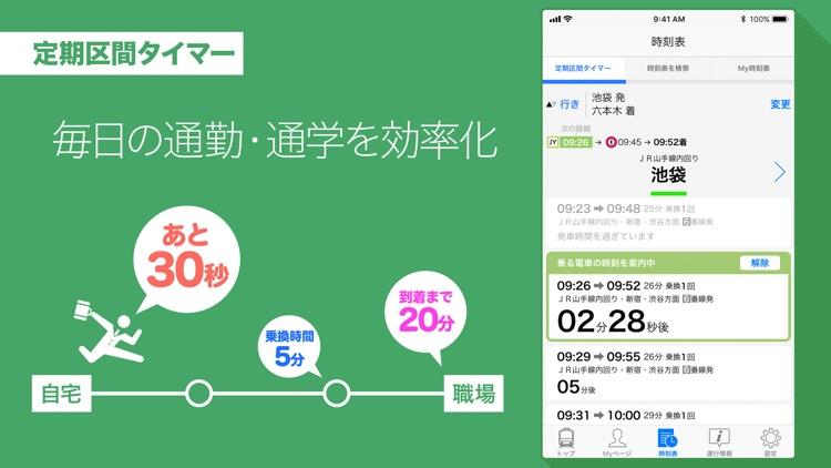 Yahoo!乗換案内 screenshot-5