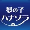 夢の子ハナソラ 専用アプリケーション - iPhoneアプリ