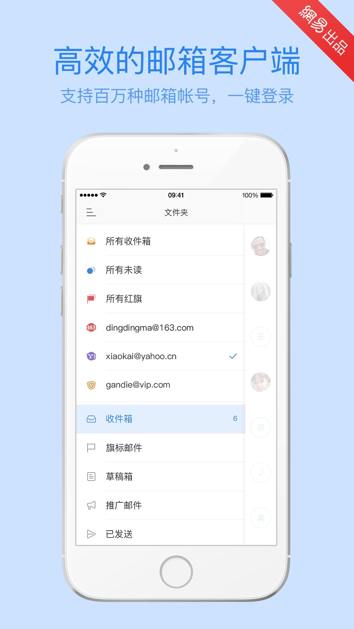 网易邮箱大师 Pro Screenshot