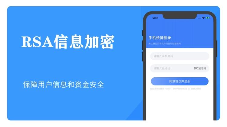 富阳钱包-小额贷款之现金分期借钱软件 screenshot-3