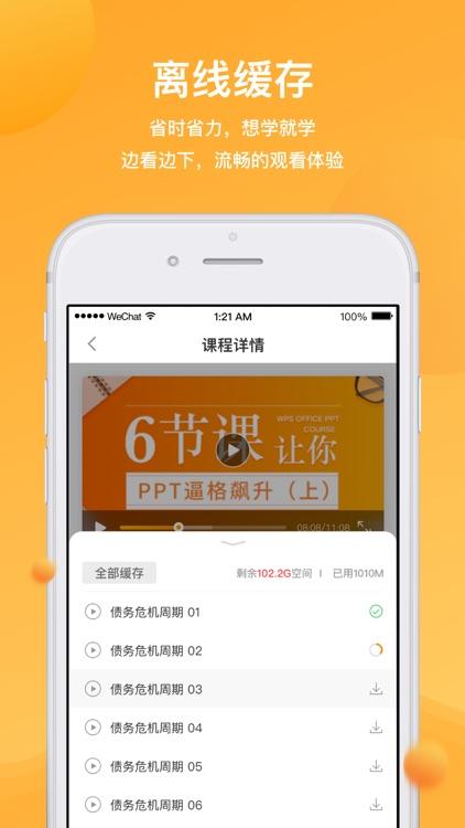 探知 - 金山WPS精品课 screenshot-3