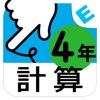 小学4年生算数:けいさん ゆびドリル(計算学習アプリ)