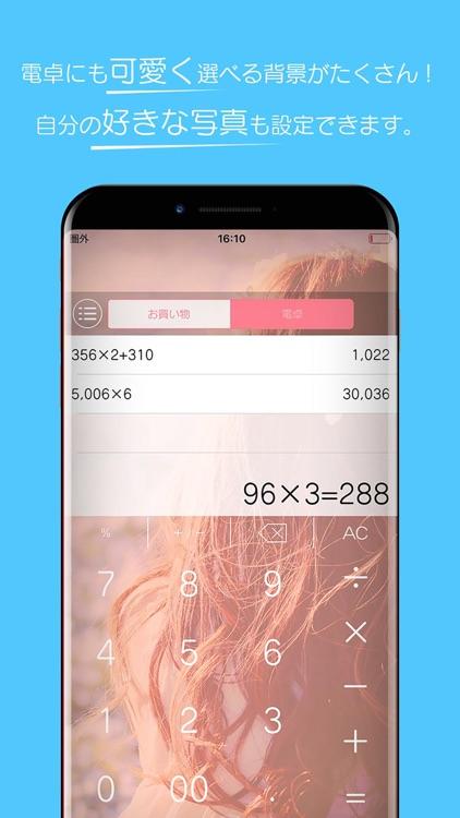 かわいい電卓!便利なCalc wear screenshot-3