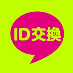 ID交換 - 出会いアプリで即会いID交換