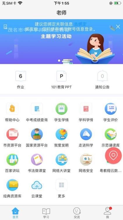 茂名人人通 screenshot-3