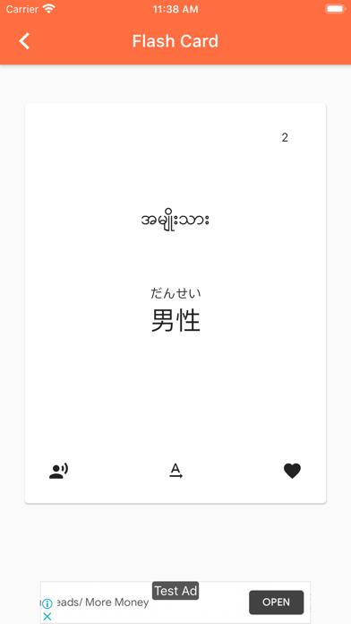 JLPT kotobaScreenshot of 6