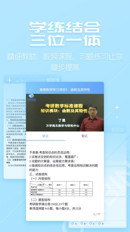 超级学习系统 screenshot-3