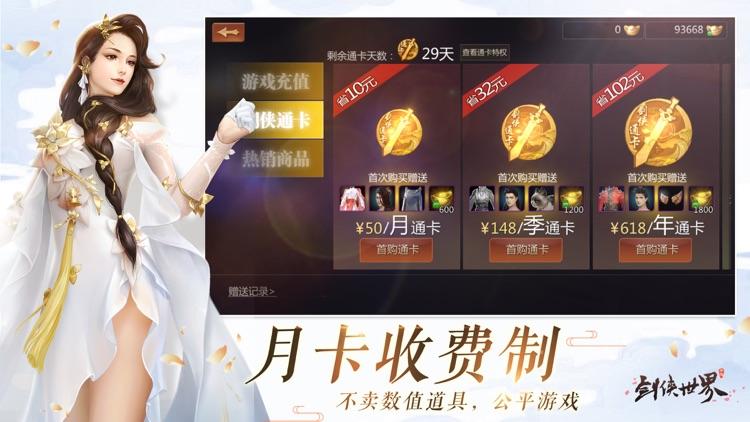 剑侠世界-仙侠题材国风游戏 screenshot-0