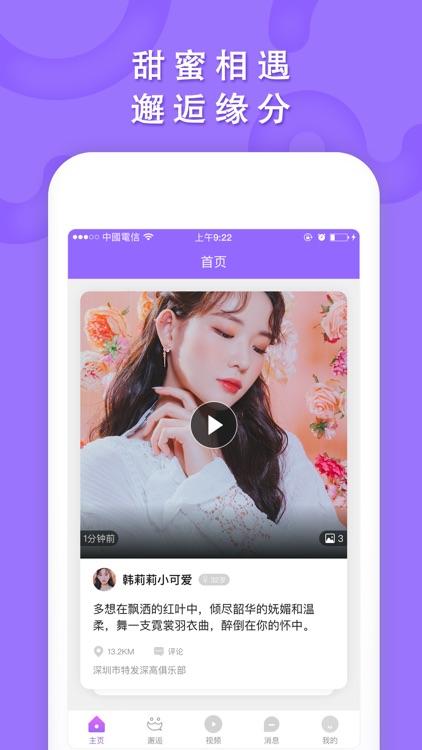 遇见丘比特-同城聊天交友约会 screenshot-3