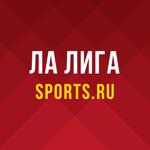 Ла Лига (Испания) от Sports.ru на пк