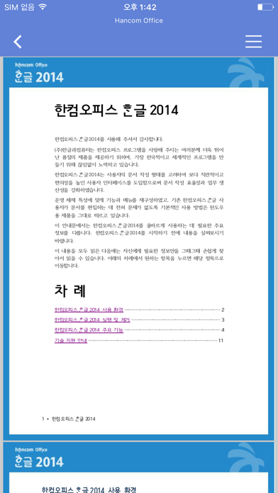 messages.download 한컴오피스 viewer software