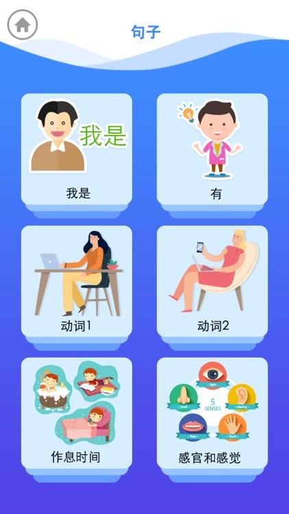 Chinese for beginner screenshot-6