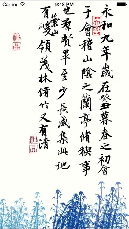 活字帖+ | Live Calligraphy+ screenshot-3
