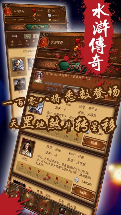 水浒传奇 - 英雄卡牌策略类挂机放置游戏