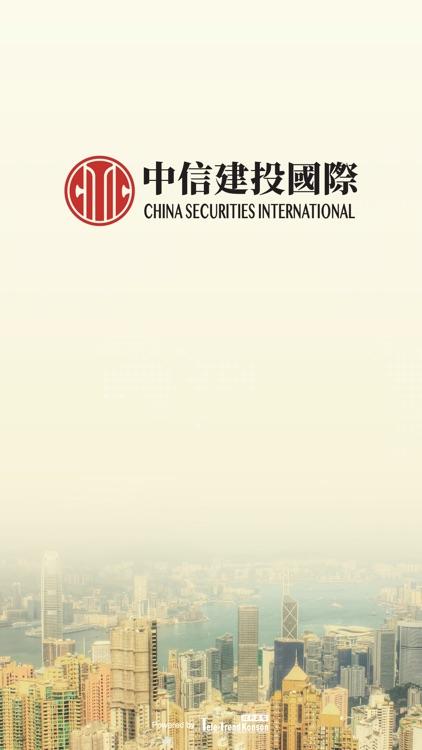 中信建投國際交易寶