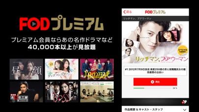 FOD / フジテレビのドラマ、アニメなど見逃し配信中!のおすすめ画像2