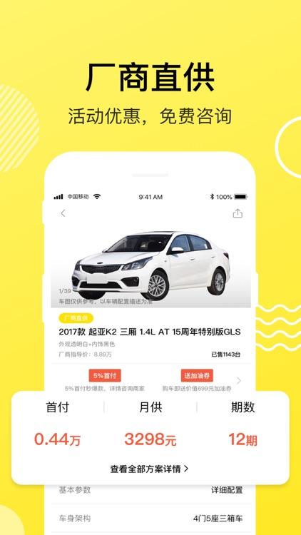 功夫好车-购新车 screenshot-4