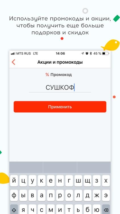 Сушкоф - доставка роллов screenshot-3