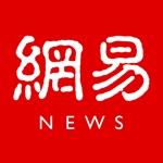 网易新闻-头条新闻视频资讯平台