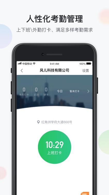 智办公 screenshot-5