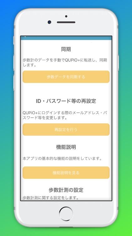 QUPiO Plus歩数計 screenshot-3