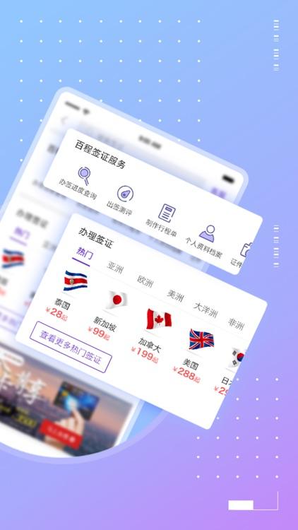 百程旅行-签证出境游服务