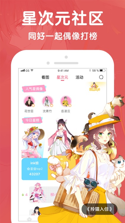 微博动漫 screenshot-4