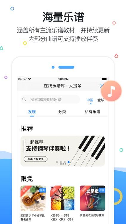 一起练琴 - 钢琴智能陪练 screenshot-5