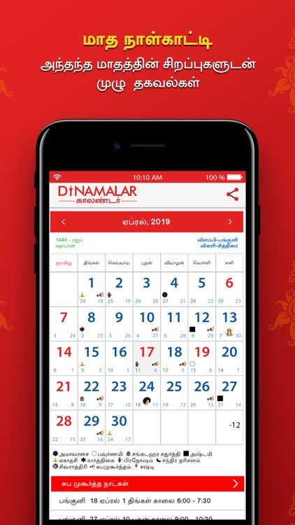 Dinamalar Calendar 2019