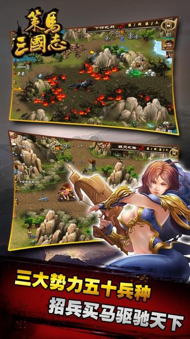 Screenshot #3 pour 策马三国志:英雄无敌 - 单机经典策略SLG三国战棋手游戏