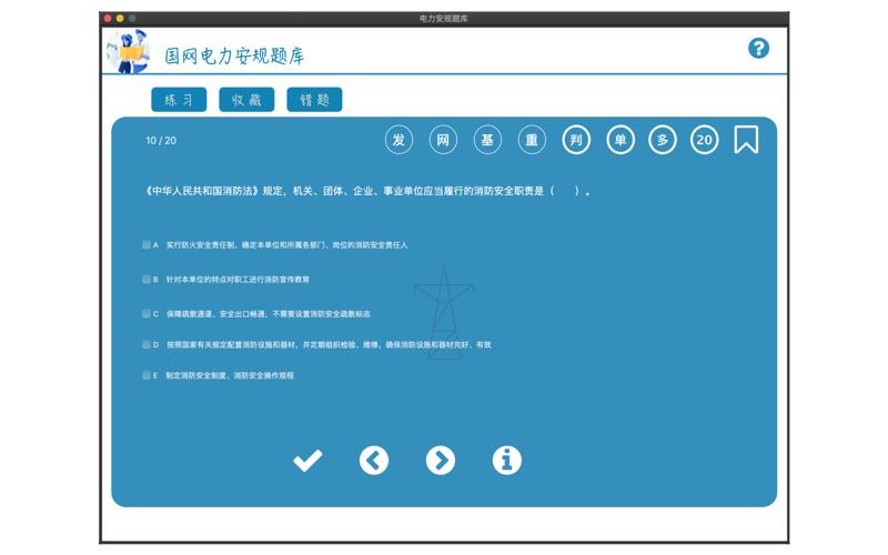 Power safety procedure screenshot 2