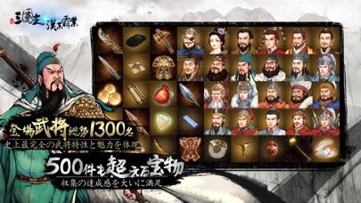 三國志 screenshot1