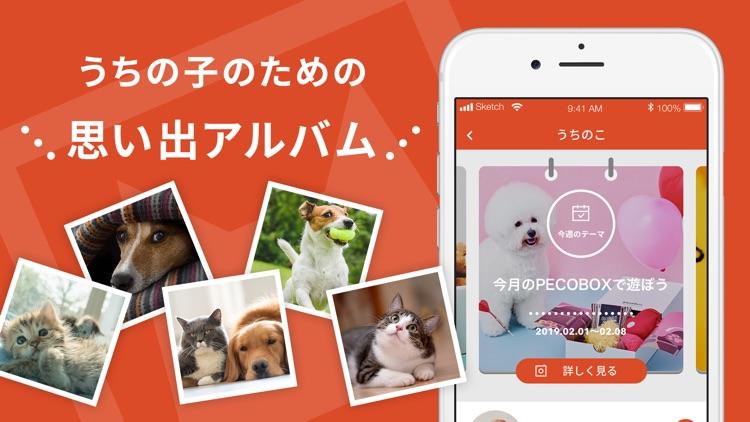 PECO(ペコ):可愛いどうぶつ動画・迷子サポートサービス screenshot-3