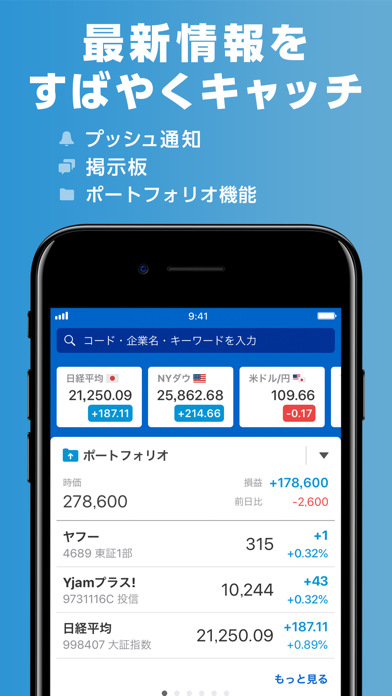 Yahoo!ファイナンス screenshot1