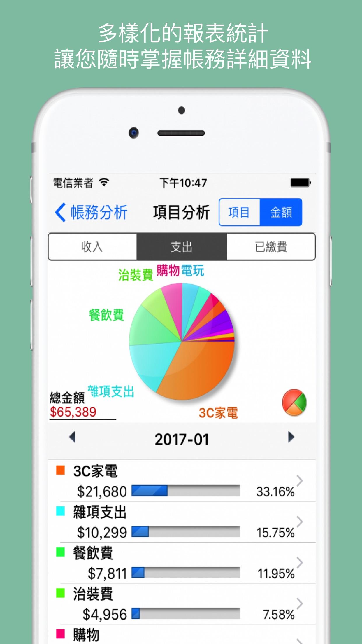 iMMIG 記帳小秘書 Screenshot