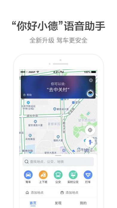 Screenshot for 高德地图-精准地图,导航出行必备 in Italy App Store