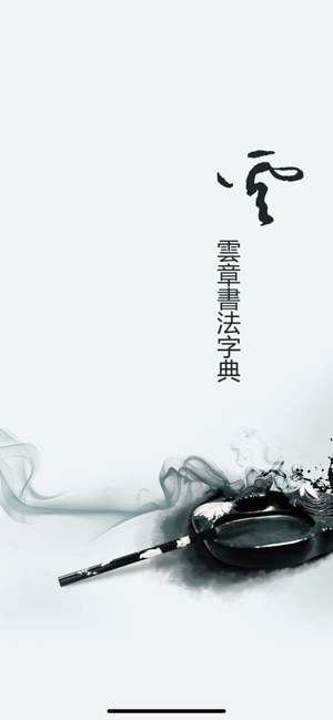 Yunzhang calligraphy   云章书法字典on the App Store