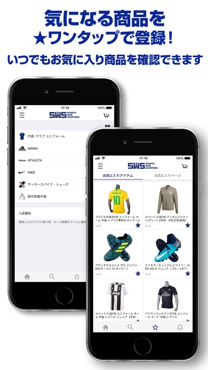 SWS - SPORTS WEB SHOPPERS screenshot-3