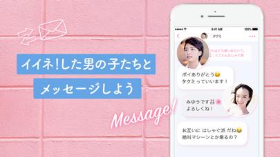 Poiboy(ポイボーイ)-マッチングアプリで恋活・婚活 - 窓用