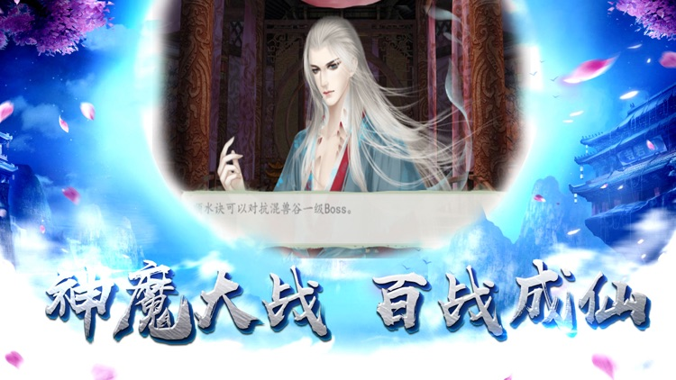 灵域修仙-古风剧情游戏 screenshot-3