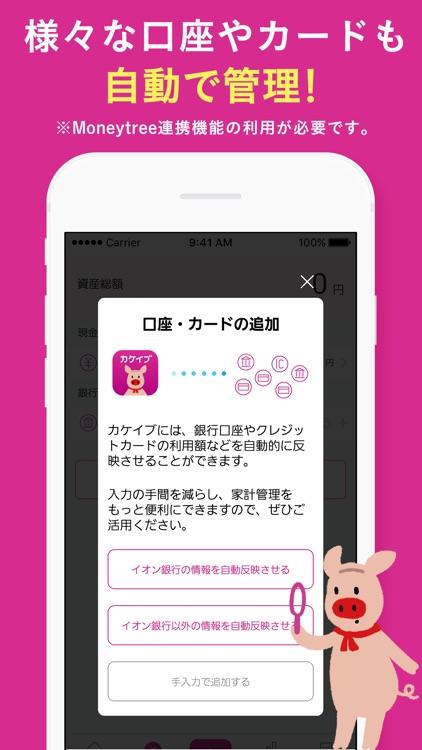 家計簿カケイブ - たまる家計簿アプリ byイオン銀行 screenshot-4