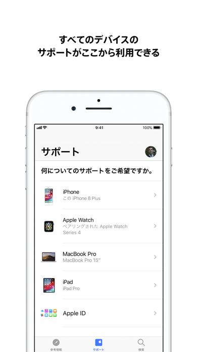 Apple サポート - 窓用