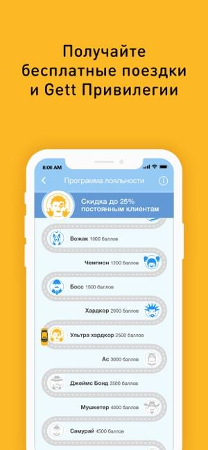 ba0ea55e1b28f App Store: Gett - заказ такси