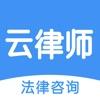 云律师-法律咨询认证律师在线解答
