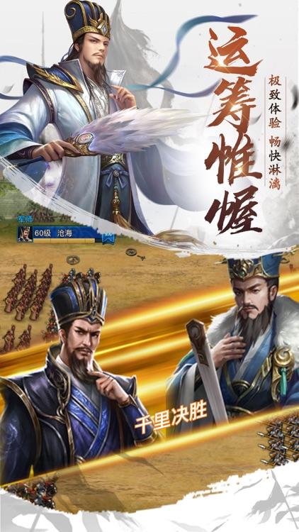 攻城霸业-策略三国志 screenshot-4