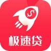 极速贷-现金分期贷有钱花App