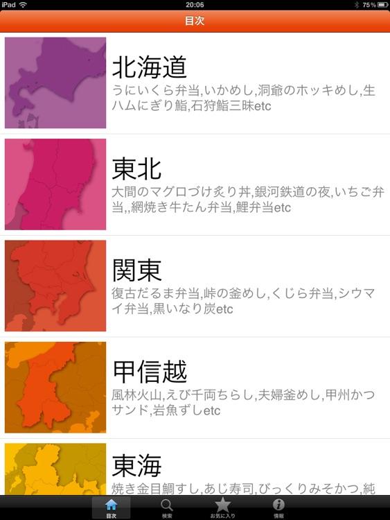 全国五つ星の駅弁・空弁 for iPad screenshot-3